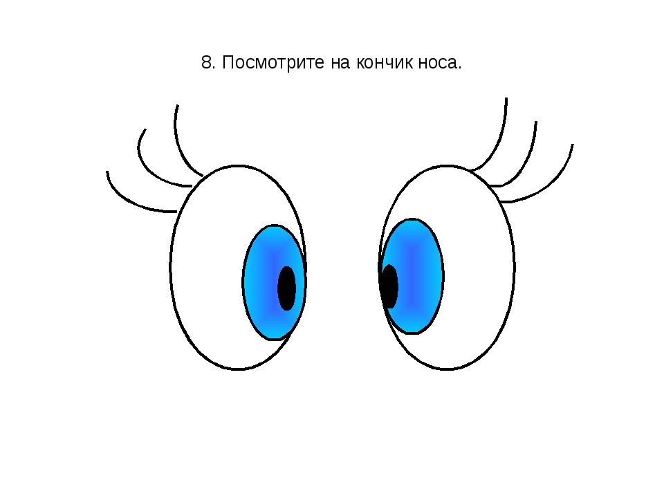 8. Посмотрите на кончик носа.