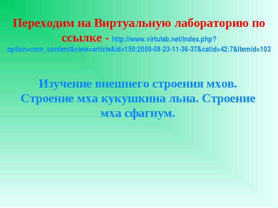 Переходим на Виртуальную лабораторию по ссылке - http://www.virtulab.net/inde...
