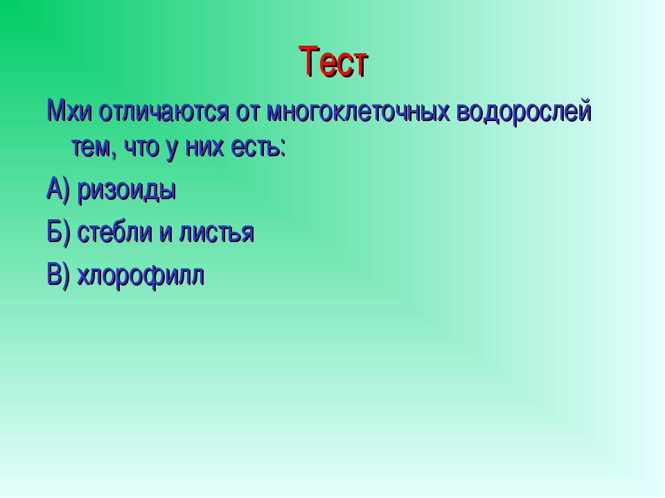 Тест Мхи отличаются от многоклеточных водорослей тем, что у них есть: А) ризо...