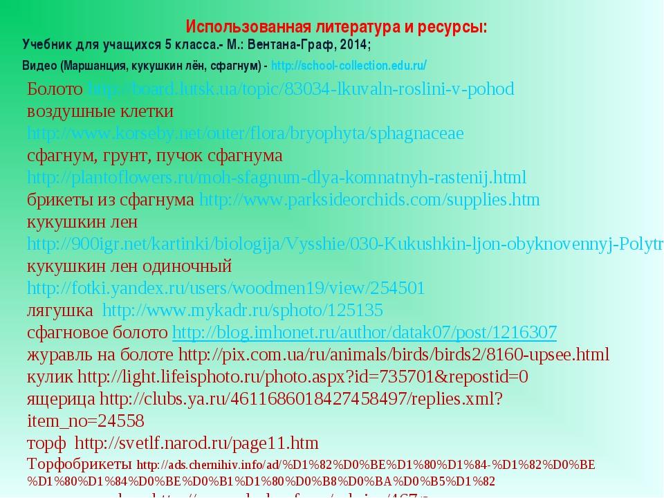 Видео (Маршанция, кукушкин лён, сфагнум) - http://school-collection.edu.ru/ И...