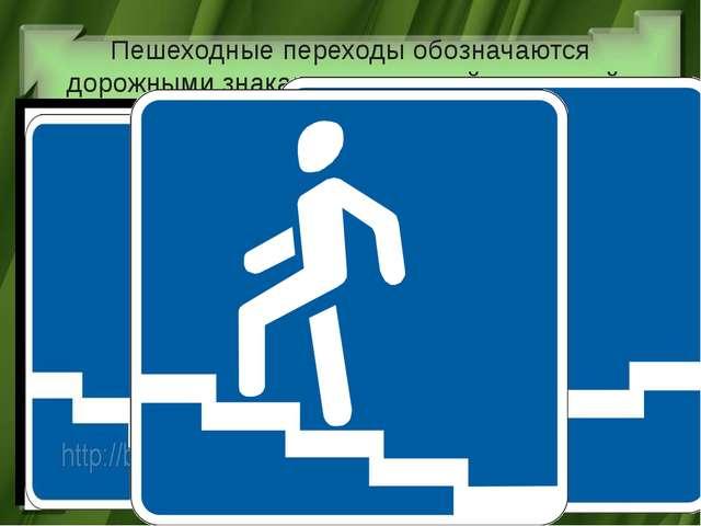 Пешеходные переходы обозначаются дорожными знаками и дорожной разметкой.