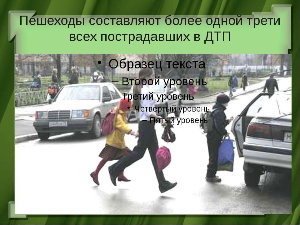 Пешеходы составляют более одной трети всех пострадавших в ДТП