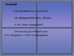 Эпиграф «Поэтом можешь ты не быть Но гражданином быть обязан, А что такое гр