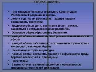 Обязанности.  Все граждане обязаны соблюдать Конституцию Российской Федераци
