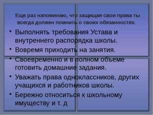 Выполнять требования Устава и внутреннего распорядка школы. Вовремя приходить