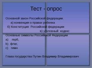 Тест - опрос Основной закон Российской федерации. а) конвенция о правах ребен