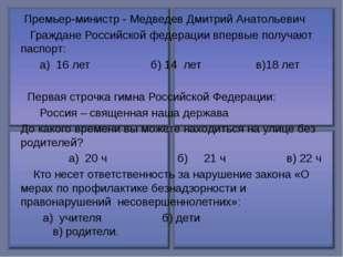 Премьер-министр - Медведев Дмитрий Анатольевич Граждане Российской федерации