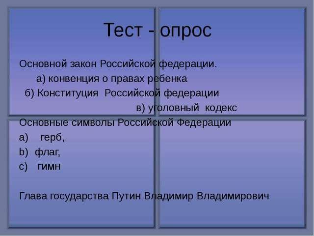 Тест - опрос Основной закон Российской федерации. а) конвенция о правах ребен...