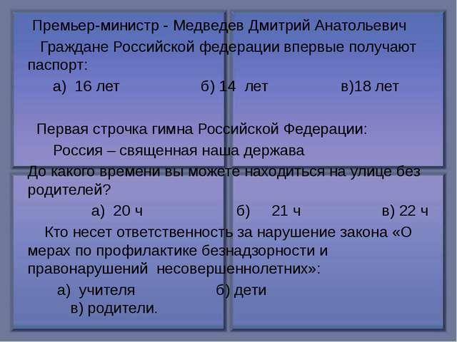 Премьер-министр - Медведев Дмитрий Анатольевич Граждане Российской федерации...
