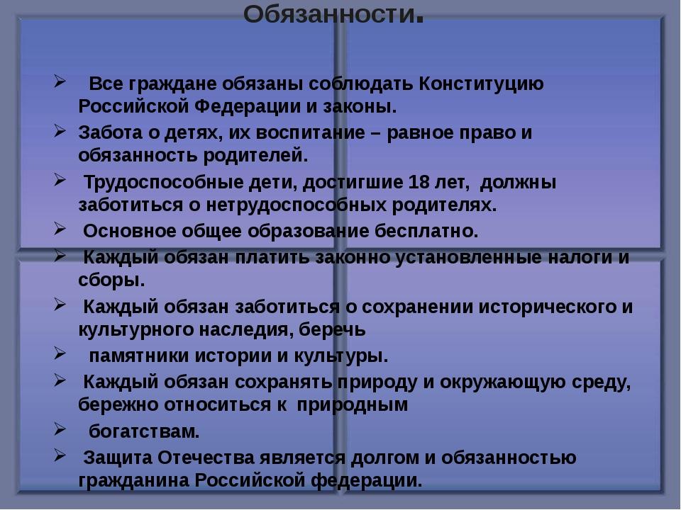 Обязанности.  Все граждане обязаны соблюдать Конституцию Российской Федераци...