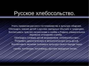 Русское хлебосольство. Учить правилам русского гостеприимства и культуре обще