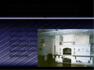 Раньше главной в доме была печь. Русская печь отапливала жилье, в ней готовил