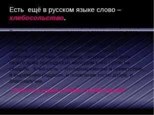 Есть ещё в русском языке слово – хлебосольство. Хлебосольство всегда было при