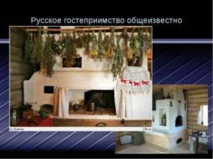 """Русское гостеприимство общеизвестно """"Хоть не богат, а гостям рад"""". В старину"""