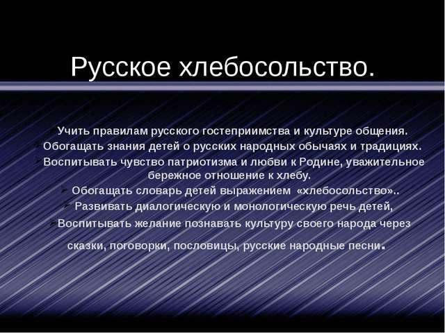 Русское хлебосольство. Учить правилам русского гостеприимства и культуре обще...