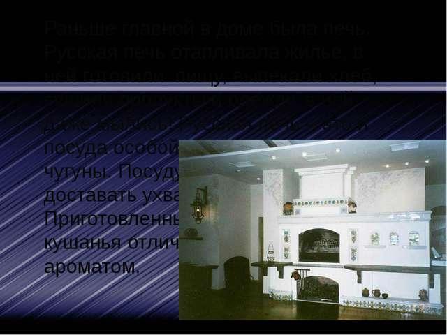 Раньше главной в доме была печь. Русская печь отапливала жилье, в ней готовил...