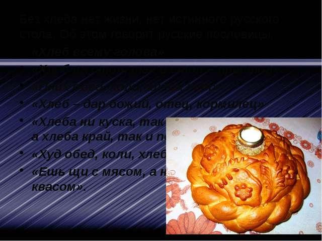 Без хлеба нет жизни, нет истинного русского стола. Об этом говорят русские по...