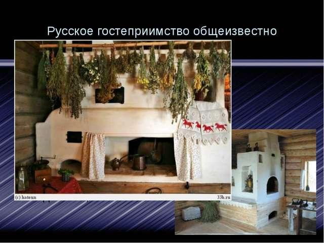 """Русское гостеприимство общеизвестно """"Хоть не богат, а гостям рад"""". В старину..."""