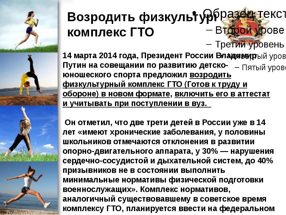 Возродить физкультурный комплекс ГТО 14 марта 2014 года, Президент России Вла...