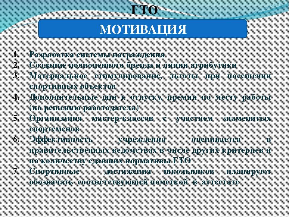 ГТО МОТИВАЦИЯ Разработка системы награждения Создание полноценного бренда и л...