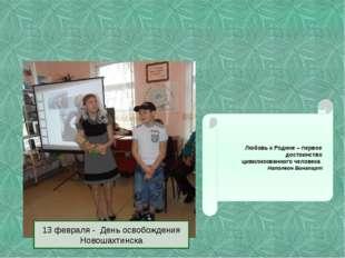 13 февраля - День освобождения Новошахтинска Любовь к Родине – первое достоин