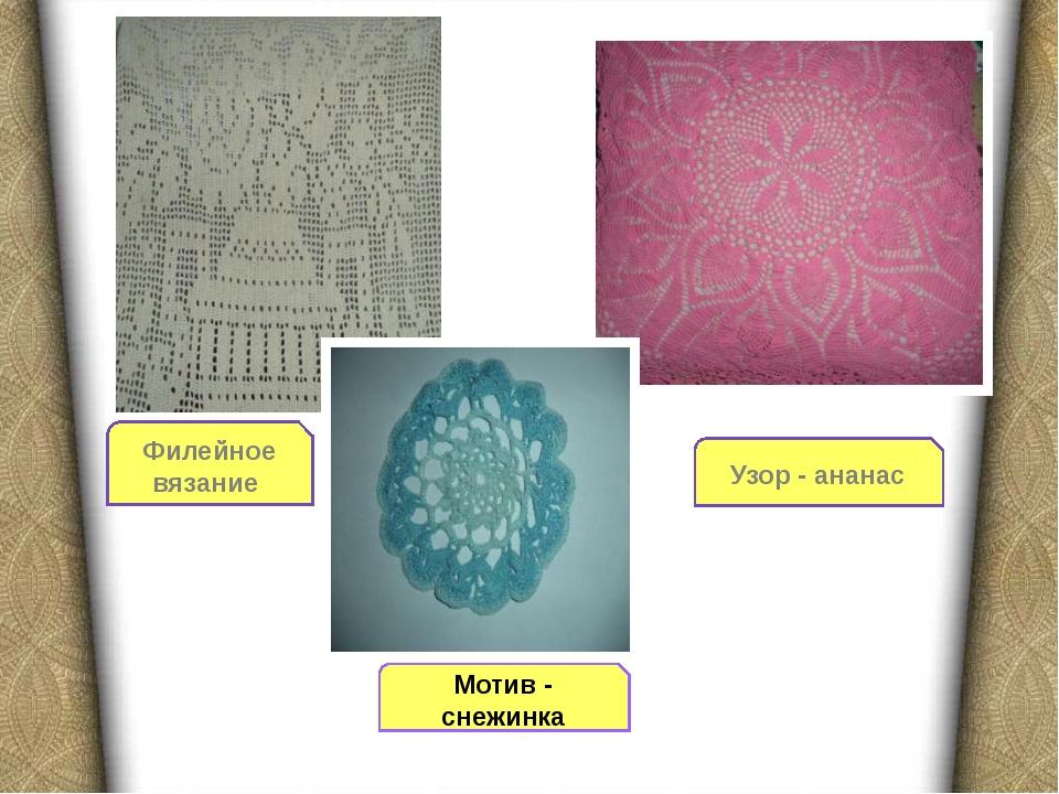 Филейное вязание Мотив - снежинка Узор - ананас
