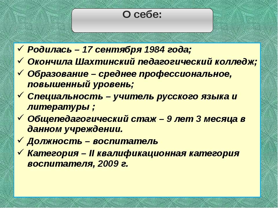Родилась – 17 сентября 1984 года; Окончила Шахтинский педагогический колледж;...