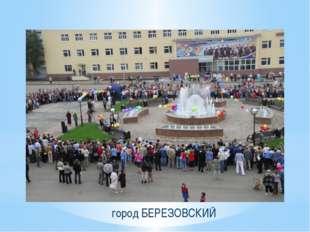 город БЕРЕЗОВСКИЙ