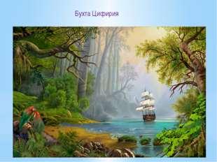 Бухта Цифирия