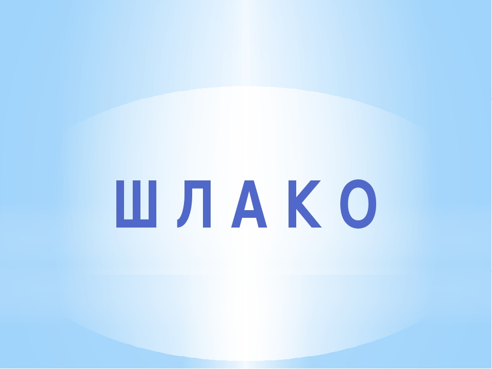 Ш Л А К О