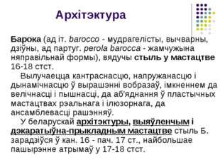 Архітэктура Барока (ад іт. barocco - мудрагелісты, вычварны, дзіўны, ад парту