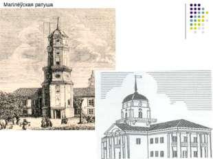 Магілёўская ратуша