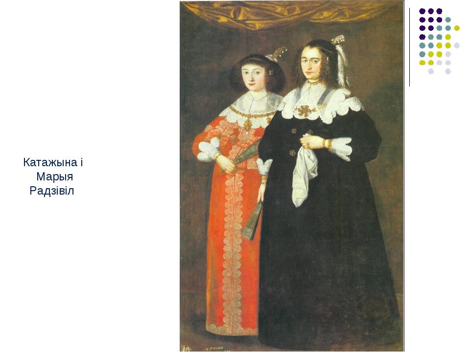 Катажына і Марыя Радзівіл