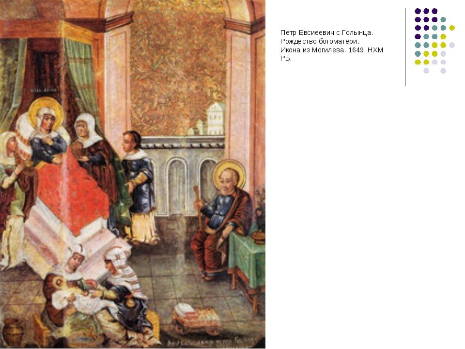Пeтр Евсиеевич с Голынца. Рождество богоматери. Икона из Могилёва. 1649. НХМ...