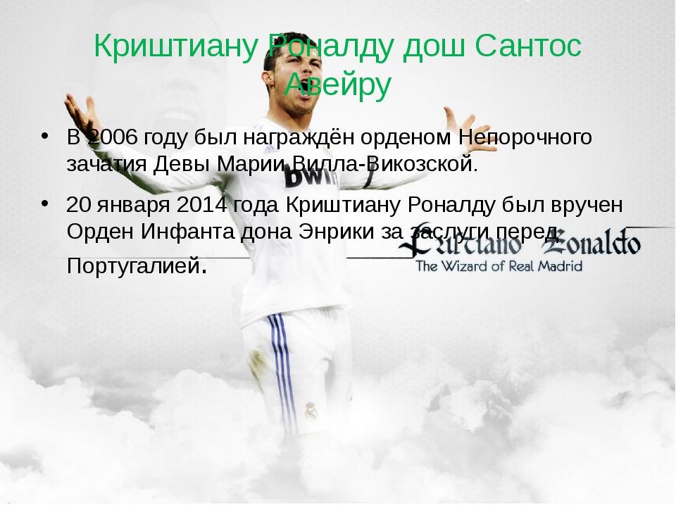 Криштиану Роналду дош Сантос Авейру В 2006 году был награждён орденом Непороч...
