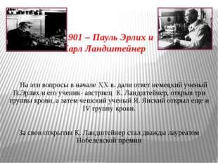 1901 – Пауль Эрлих и Карл Ландштейнер На эти вопросы в начале XX в. дали отв