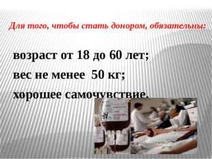 Значение знаний о группах крови Знание групп крови имеет общеизвестное судебн