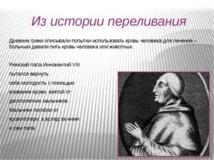 Из истории переливания Древние греки описывали попытки использовать кровь чел