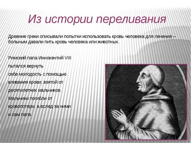 Из истории переливания Древние греки описывали попытки использовать кровь чел...