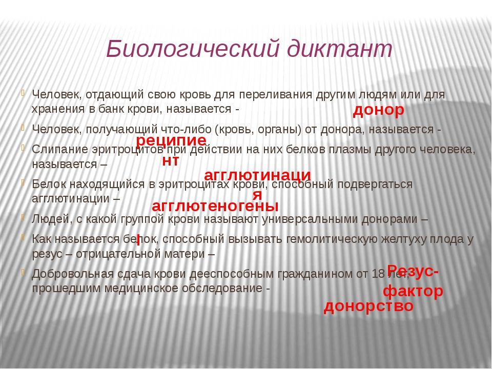 Домашнее задание Стр. 137-140 читать, Карточка «Проставьте стрелки на схеме п...