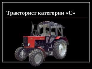 Тракторист категории «С»