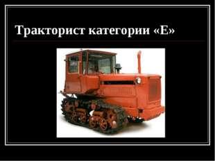 Тракторист категории «Е»