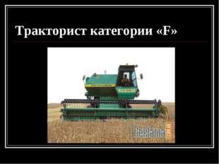 Тракторист категории «F»