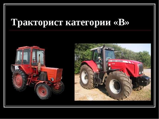 Тракторист категории «В»