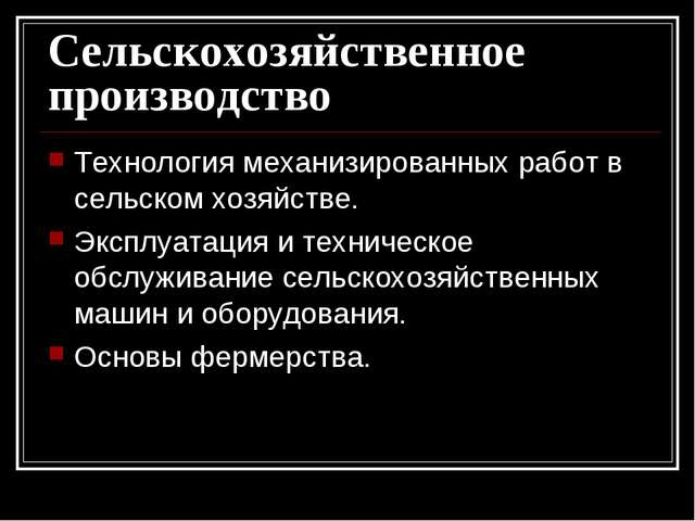 Сельскохозяйственное производство Технология механизированных работ в сельско...