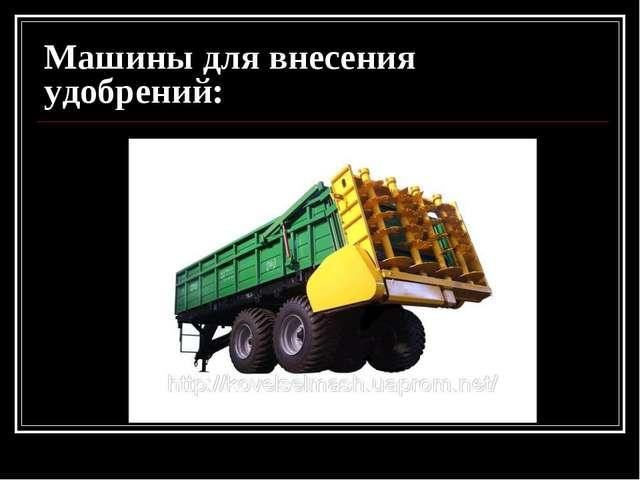Машины для внесения удобрений:
