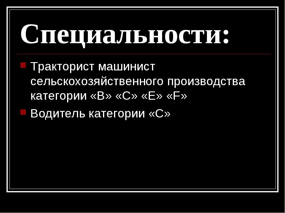 Специальности: Тракторист машинист сельскохозяйственного производства категор...
