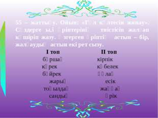55 – жаттығу. Ойын: «Гүл күлтесін жинау». Сөздерге ы,і әріптерінің тиістісін