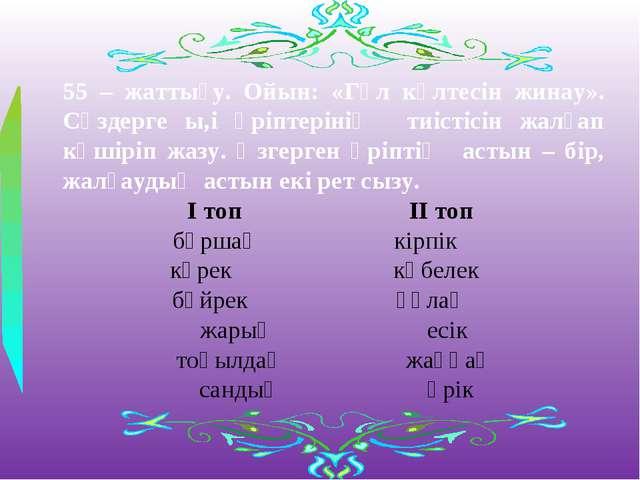 55 – жаттығу. Ойын: «Гүл күлтесін жинау». Сөздерге ы,і әріптерінің тиістісін...