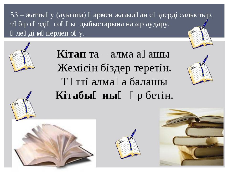 53 – жаттығу (ауызша) Қармен жазылған сөздерді салыстыр, түбір сөздің соңғы д...